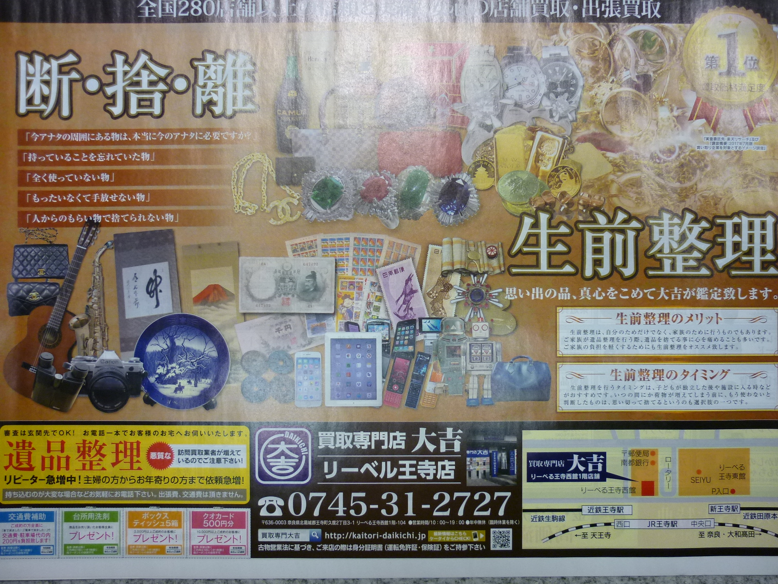 奈良県 遺品整理 生前整理 出張買取