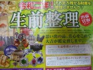 奈良県 遺品整理 生前整理 出張買取 王寺