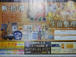 奈良県 遺品整理 生前整理 出張買取 断捨離 王寺