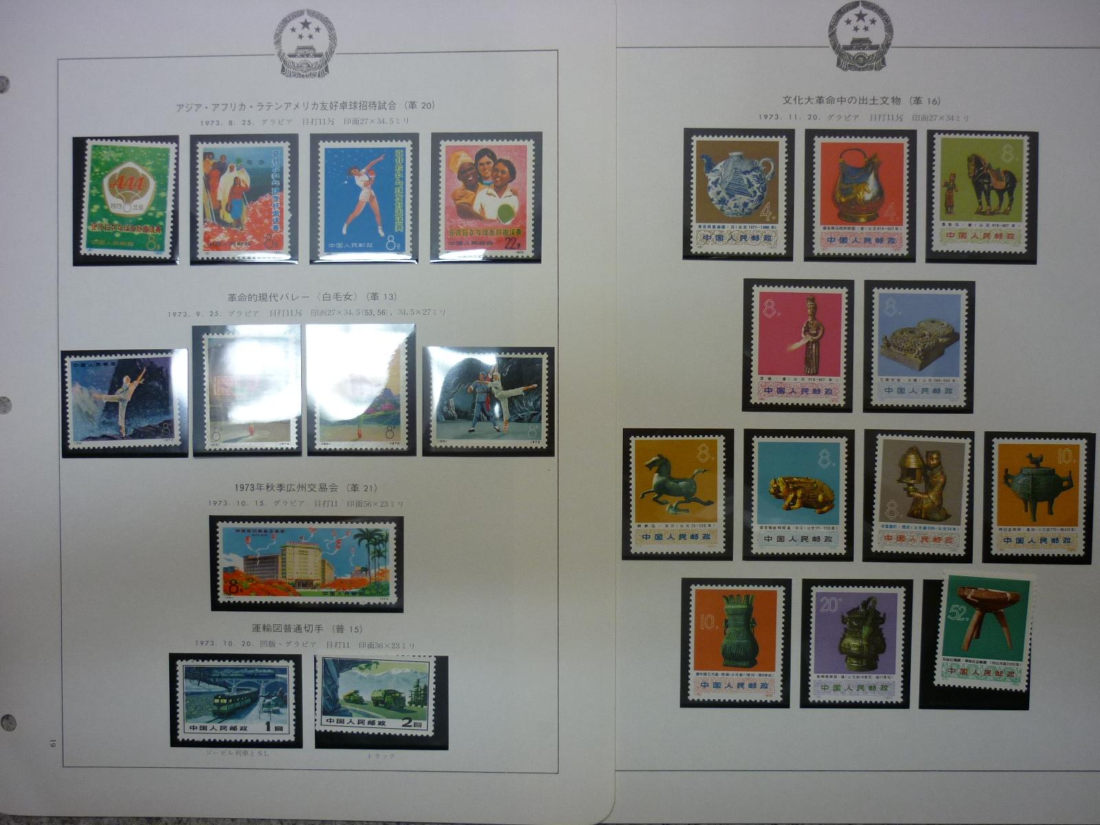 中国切手 切手 買取 王寺